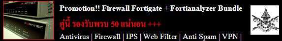 ��˹��� Firewall FortiGate ����Ѻ��ͺ�ԡ����»� ����֧���ӻ�֡�Ҥúǧ��